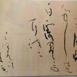森田竹華の書と空海